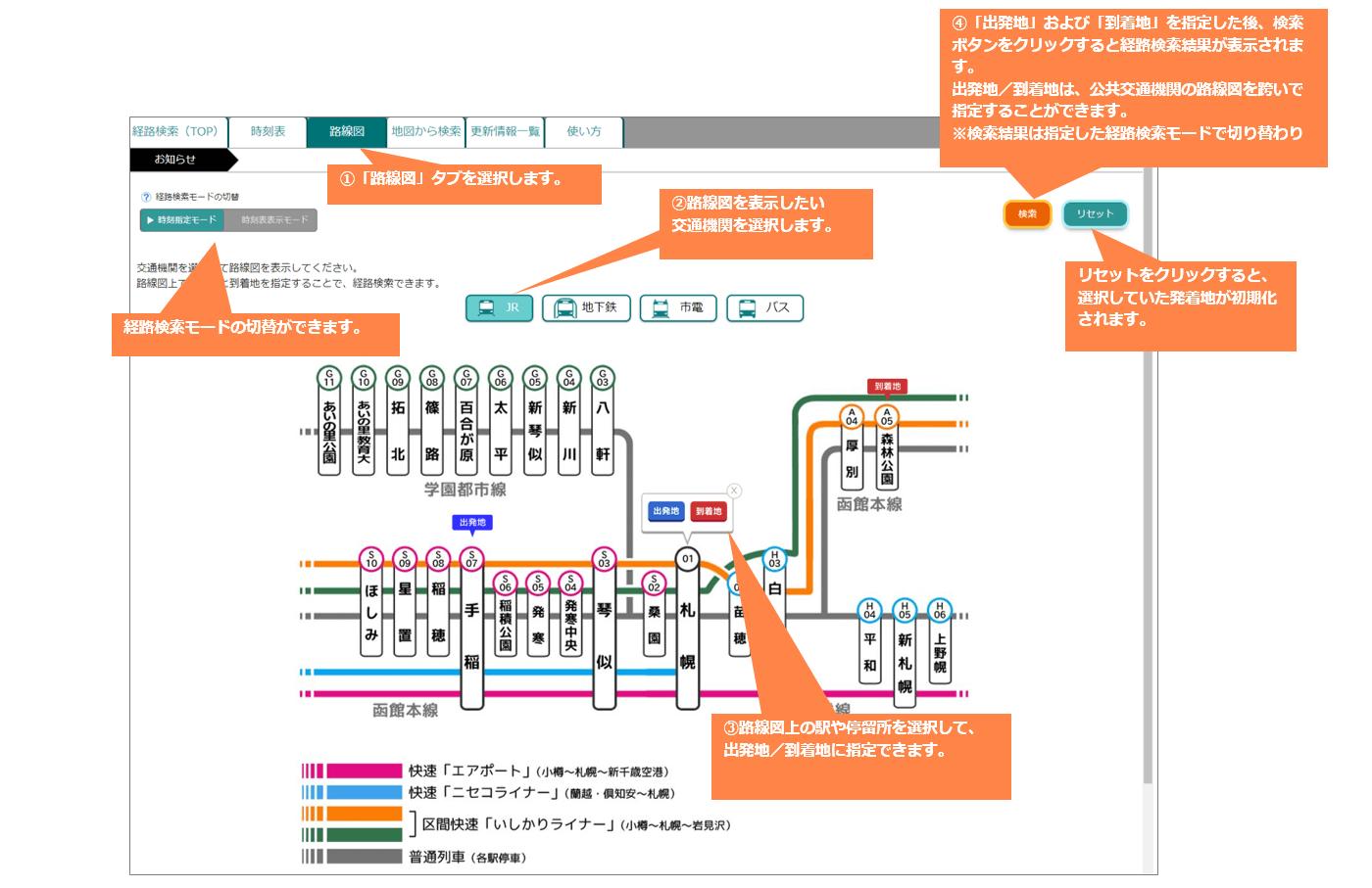 バスナビ 札幌 えき 北海道中央バス株式会社